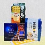 ドリップコーヒーのおすすめ紹介~手軽なドリップバッグ編~
